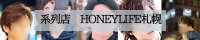 系列店HONEYLIFE札幌